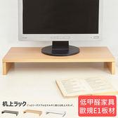 【澄境】低甲醛防潑水單層螢幕架 桌上架 收納架 電腦架 鍵盤架 置物架 主機架 ST016