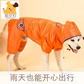 寵物衣服狗狗雨衣四腳衣大型犬防水雨披連體【步行者戶外生活館】
