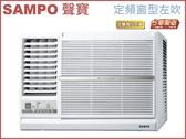 ↙0利率↙SAMPO 聲寶 10-13坪 5級省電 定頻防鏽窗型冷氣-左吹AW-PC63L 十年保固【南霸天電器百貨】