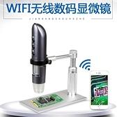 無線wifi高清數碼電子顯微鏡手持放大鏡工業維修頭皮檢測安卓蘋果【618優惠】