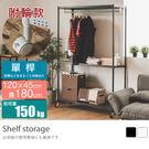 鐵架 鍍鉻層架 層架 衣櫥【J0128】《IRON鐵力士沖孔單桿衣櫥》120X45X180附輪-黑 MIT台灣製  完美主義
