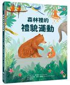 森林裡的禮貌運動 小熊 (購潮8)