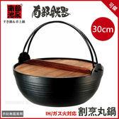 南部鐵器  池永鐵工   割烹丸鍋  30cm  鑄鐵鍋   附原木蓋 日本製   可傑