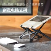 筆記本支架托架折疊便攜升降手提電腦蘋果Macbook架子 生活樂事館