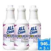 多益得All Clean地板抗菌亮光酵素946ml 3入一組