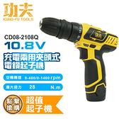 【功夫】充電起子機-兩用夾頭式豪華組 10.8V+50P工具組