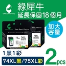 綠犀牛 for HP 1黑1彩組 NO.74XL+NO.75XL/CB336WA+CB338WA 高容量環保墨水匣/適用 HP D4260/D4360/D5360/J5780/J6480