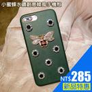 iphone6/6s/6plus/iphone7/7plus 蜜蜂水鑽  創意手機殼 韓國潮流女款【MD024】