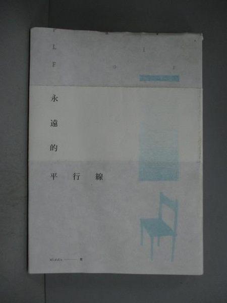 【書寶二手書T2/一般小說_ODF】永遠的平行線_Middle