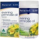 高單位月見草油1000mg(360粒)【澳洲Natural Life】買多更優惠