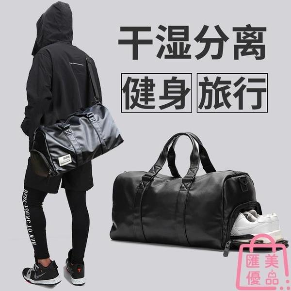 健身背包男運動訓練干濕分離提包旅行大容量行李手提袋【匯美優品】