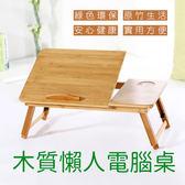 木質懶人電腦桌 環保 【LT000】多功能 折疊 收納 升降