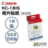 Canon原廠耗材【和信嘉】KC-18IS 2×3吋 方形相印貼紙(含色帶) 18張入 SELPHY 相印機專用 台灣公司貨