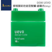 DEMI UEVO 卵殼膜彩色造型髮蠟(80g) 綠積木【Atomo】