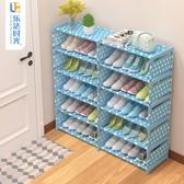 鞋架 家用簡易鞋架門口多層組裝收納小鞋架子宿舍防塵鞋櫃經濟型省空間【快速出貨】