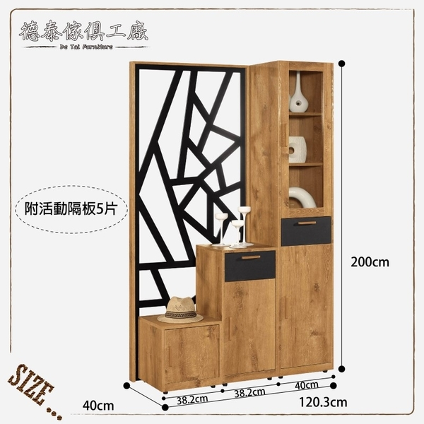 【德泰傢俱工廠】JOJO原切木4尺玄關屏風鞋櫃 A002-829-1