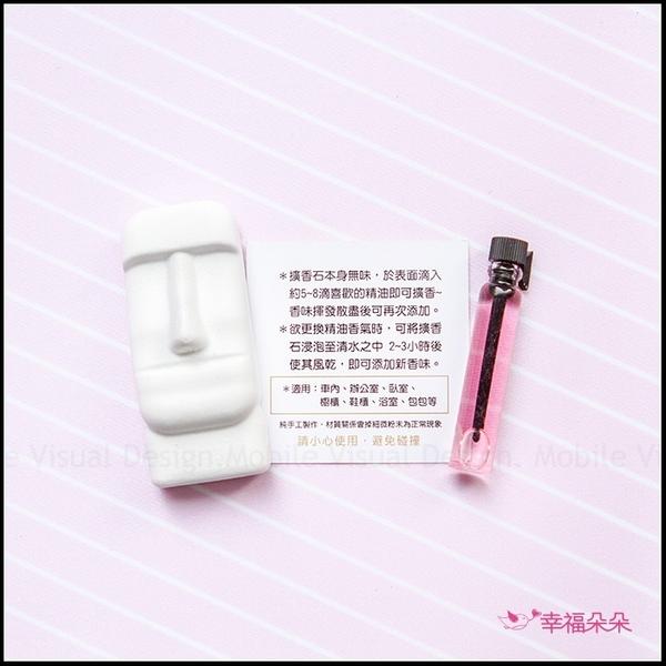 Pink粉紅盒裝 摩艾擴香石+附精油 婚禮小物 生日禮物 畢業禮物 情人節禮物 姊妹禮 探房禮