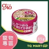 CIAO 旨定罐13號(鰹魚+干貝棒)85g【TQ MART】