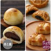 (預購)【李亭香】 團圓禮盒(8入/盒)+紅豆鴛鴦Q餅禮盒(6入/盒)