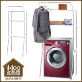 【ikloo】不鏽鋼伸縮式洗衣機置物架~左右可伸縮