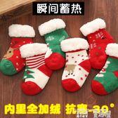 嬰兒襪 冬季寶寶襪子加絨加厚防滑0-6-12個月保暖中筒純棉嬰兒襪套地板襪 童趣屋