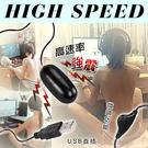 情趣用品 HIGH SPEED‧USB 微調功能高速率迷你跳蛋 黝黑﹝網愛族必備﹞【500378】