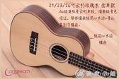 23 寸玫瑰木烏克麗麗尤克里里 專業演奏電箱款ukulele優家小鋪 igo