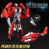 半合金變形機器人模型6-12歲男孩禮物消防車合體汽車 AW14490『紅袖伊人』