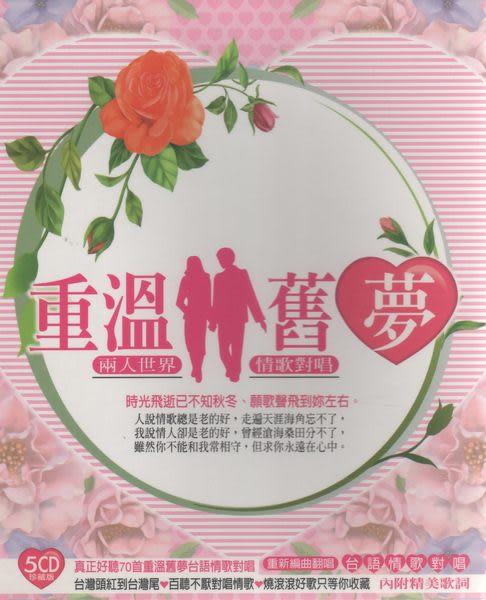 重溫舊夢 CD 5片裝珍藏版 (音樂影片購)