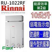 【fami】林內熱水器 屋外型熱水器 RU-1022RF 10公升 屋外抗風型熱水器