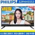 《送安裝&4K HDMI線》Philips飛利浦 32吋32PHH5553 HD液晶顯示器(附視訊盒)