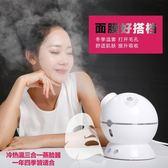 蒸臉器美容儀器離子補水儀器冷熱噴霧機臉部加濕器納米噴霧器  WD 聖誕節歡樂購