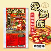 【愛鍋族】蒙古香辣湯底 1入
