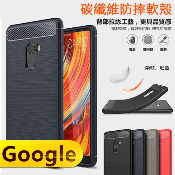 Google Pixel XL 2 XL2 手機殼 碳纖維紋 拉絲 保護殼 全包 四角防摔 氣囊 軟殼 散熱 防指紋 保護套