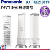 【新莊信源】Panasonic 國際牌 中文顯示 DECT 數位無線電話 KX-TGK210TWW