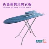 燙衣板 超穩加固燙衣板折疊熨衣板家用熨燙板電熨斗板大號熨衣架韓國JY