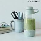 recolte日本麗克特 recolte Drink Mixer 隨行攪拌杯 冰心藍-生活工場