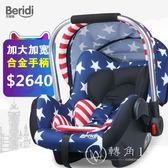 貝瑞迪嬰兒提籃式汽車兒童安全座椅【轉角1號】