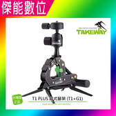 黑隼 TAKEWAY T1 PLUS(T1+G1) 多功能鉗式腳架 鉗式腳架 航太鋁合金 適用單眼相機/手機座/Gopro/攝影機
