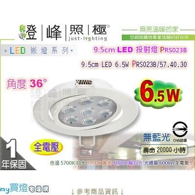 【PHILIPS飛利浦】LED投射燈.明皓 9.5公分 6.5W.36度 3款色溫選 柔光罩側發光#RS023B【燈峰照極】