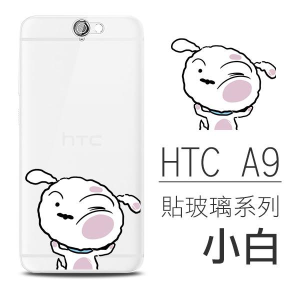 [HTC A9] 貼玻璃系列 超薄TPU 客製化手機殼 蠟筆小新 小葵 動感超人 小白 小丸子