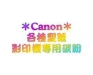 ※eBuy購物網※【Canon影印機 原廠碳粉】適用NP-1010 / NP1010 / NP-1020 / NP1020機型 碳粉夾
