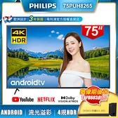 (送安裝+劇院)PHILIPS飛利浦 75吋4K Android聯網液晶75PUH8265