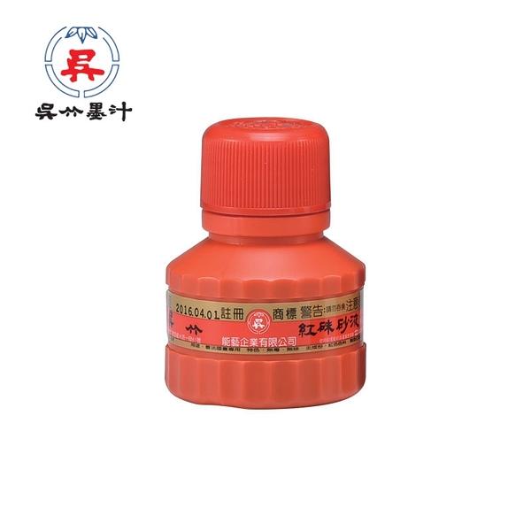 【吳竹】書畫用吳竹硃砂液60c.c.(紅色) / 瓶