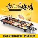 現貨 中秋烤肉盤110V 烤肉盤 式無煙...