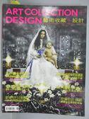 【書寶二手書T4/雜誌期刊_PEU】藝術收藏+設計_2009/6_前進國際藝術博覽會等