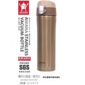 (促銷)-AWANA 附扣彈跳杯420ml(金色)