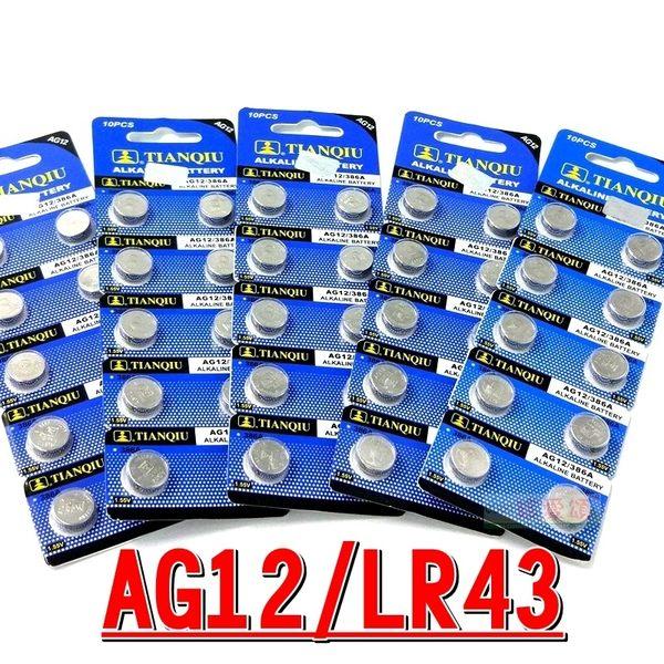 【JIS】I033 AG12 水銀電池 鈕釦電池 手錶電池 LR43 LR1142 386A SR43 186 V301 一卡10顆
