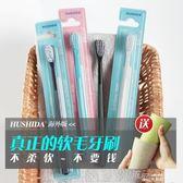 小頭牙刷軟毛成人家用6支超細軟防出血女士牙刷抑菌家庭裝 道禾生活館