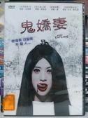挖寶二手片-Y53-068-正版DVD-電影【鬼嬌妻】-黛薇柏希克 海瑟史東姆 奇斯博